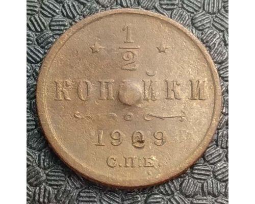 1/2 копейки 1909 год СПБ Николай 2 Царская Россия №3
