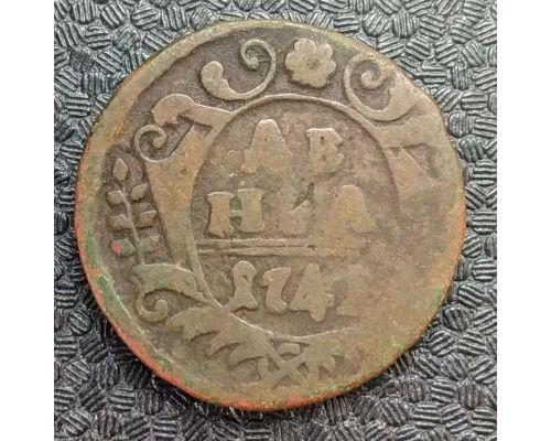 Деньга 1741 год Елизавета Денга Царская Россия №2