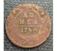 Деньга 1746 год Елизавета Денга Царская Россия №2