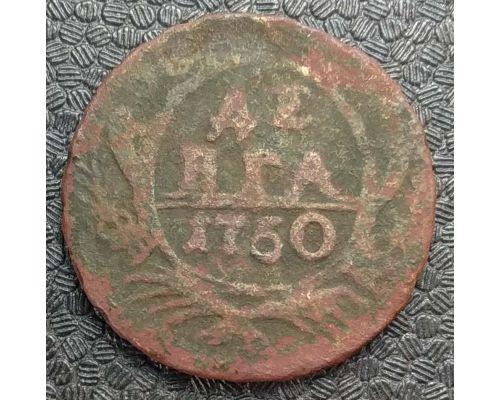 Деньга 1750 год Елизавета Денга Царская Россия №5