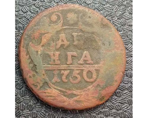 Деньга 1750 год Елизавета Денга Царская Россия №6