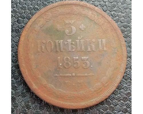 3 Копейки 1853 год ЕМ Николай 1 Царская Россия