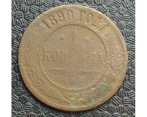 1 копейка 1890 год СПБ Александр 3 Царская Россия №2