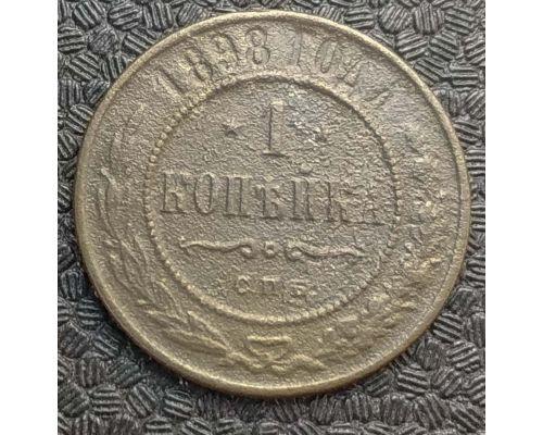 1 копейка 1898 год СПБ Николай 2 Царская Россия №10