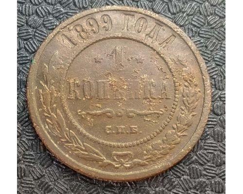 1 копейка 1899 год СПБ Николай 2 Царская Россия №11
