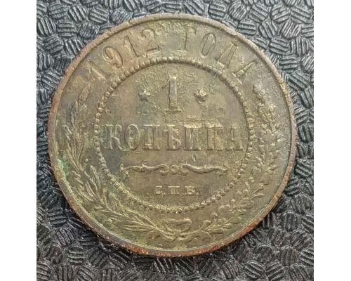 1 копейка 1912 год СПБ Николай 2 Царская Россия №7