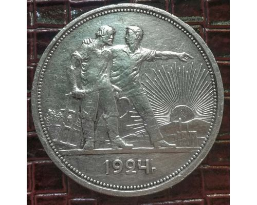 1 рубль 1924 год ПЛ СССР серебро 20г оригинал