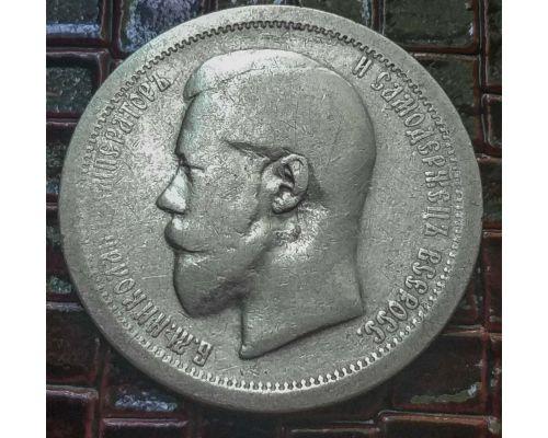 50 копеек 1896 год АГ Николай 2 Царская Россия серебро 10г Оригинал