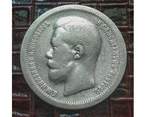 50 копеек 1897 год звезда Николай 2 Царская Россия серебро 10г Оригинал