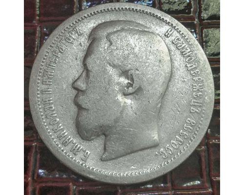 50 копеек 1899 год АГ Николай 2 Царская Россия серебро 10г Оригинал