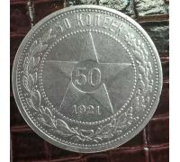 50 копеек 1921 год АГ РСФСР серебро 10г оригинал