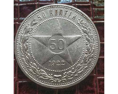 50 копеек 1922 год ПЛ РСФСР серебро 10г оригинал