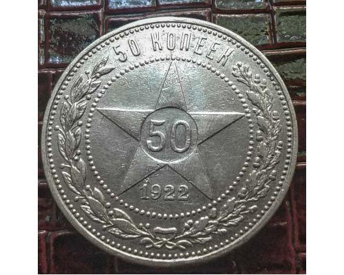 50 копеек 1922 год ПЛ РСФСР серебро 10г оригинал №2