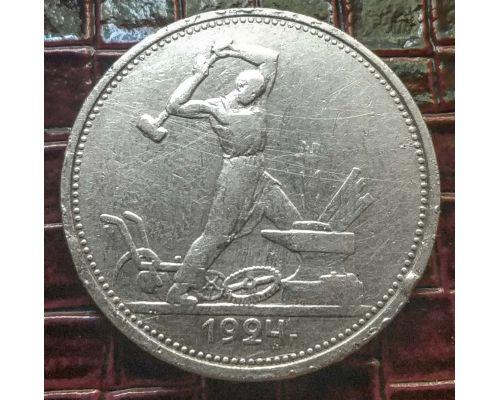 Один полтинник 1924 год ТР СССР серебро 10г оригинал