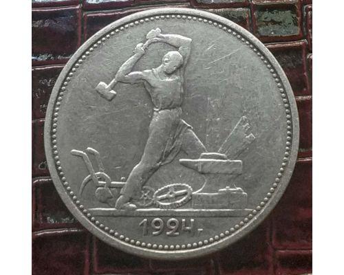 Один полтинник 1924 год ТР СССР серебро 10г оригинал №2