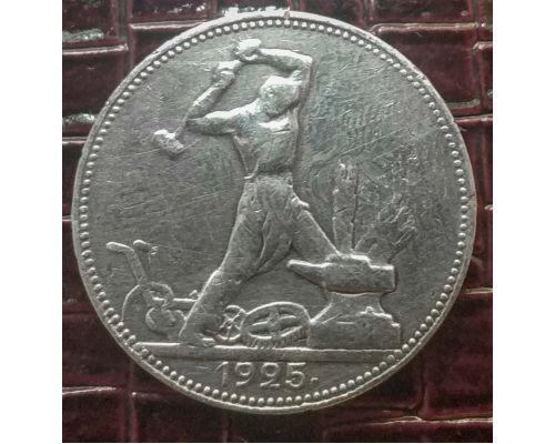 Один полтинник 1925 год ПЛ СССР серебро 10г оригинал
