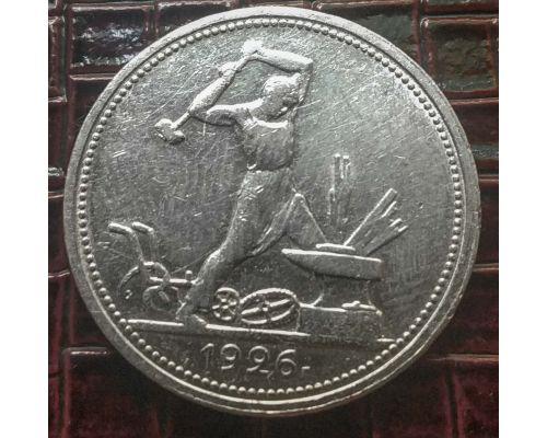 Один полтинник 1926 год ПЛ СССР серебро 10г оригинал №2