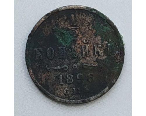 1/2 копейки 1896 год СПБ Николай 2 Царская Россия