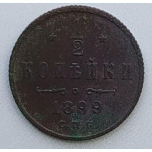 1/2 копейки 1899 год СПБ Николай 2 Царская Россия