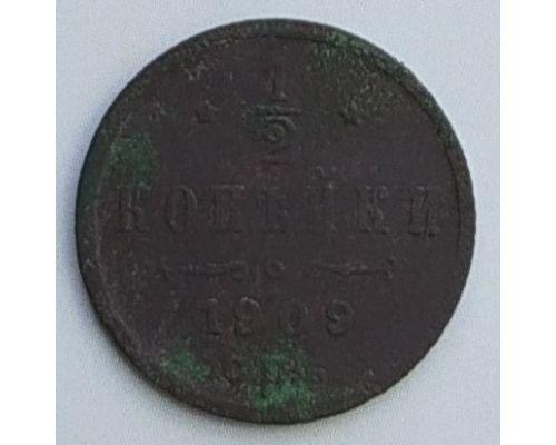 1/2 копейки 1909 год СПБ Николай 2 Царская Россия