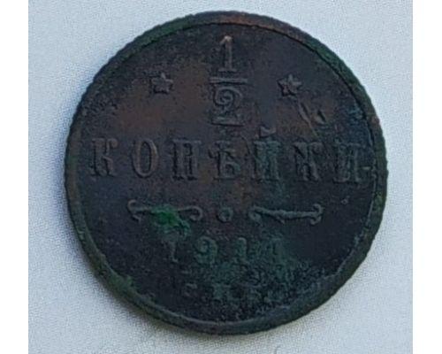1/2 копейки 1911 год СПБ Николай 2 Царская Россия №2