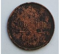 1/2 копейки 1911 год СПБ Николай 2 Царская Россия №3