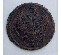 1 копейка 1822 год ЕМ-ФГ Александр 1 Царская Россия