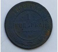 1 копейка 1898 год СПБ Николай 2 Царская Россия №3