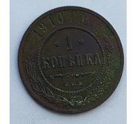 1 копейка 1910 год СПБ Николай 2 Царская Россия