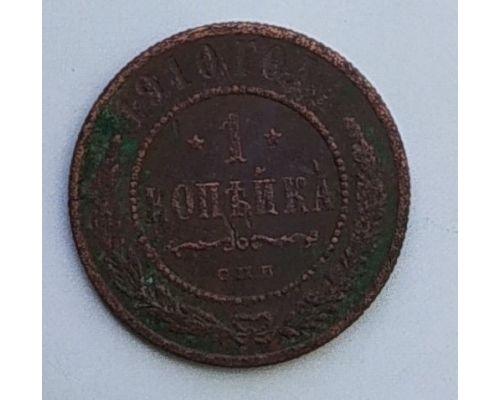 1 копейка 1910 год СПБ Николай 2 Царская Россия №2