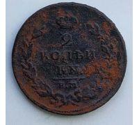 2 копейки 1811 год ЕМ-НМ Александр 1 Царская Россия