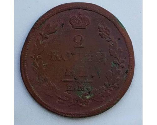 2 копейки 1814 год ЕМ-НМ Александр 1 Царская Россия