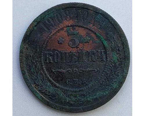 3 копейки 1908 год СПБ Николай 2 Царская Россия