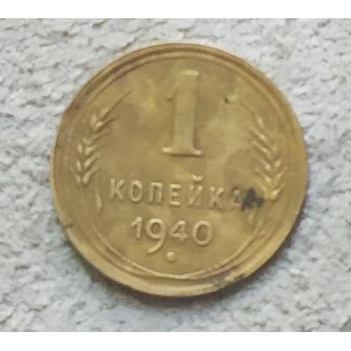 1 копейка 1940 года СССР