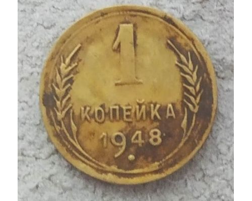 1 копейка 1948 года СССР