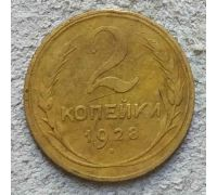 2 копейки 1928 года СССР