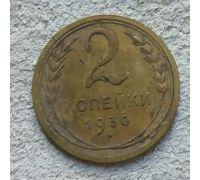 2 копейки 1930 года СССР - поворот 260 градусов