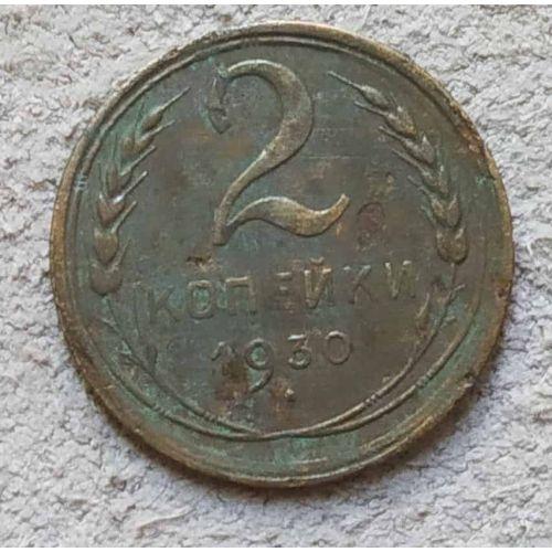 2 копейки 1930 года СССР №2