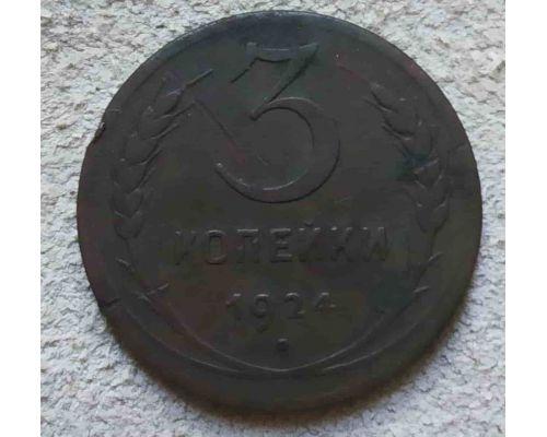 3 копейки 1924 года СССР гладкий гурт