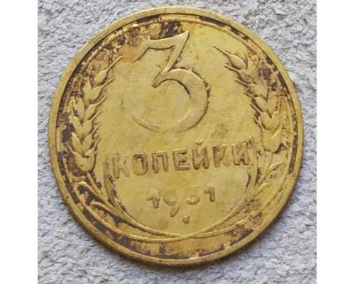 3 копейки 1931 года СССР