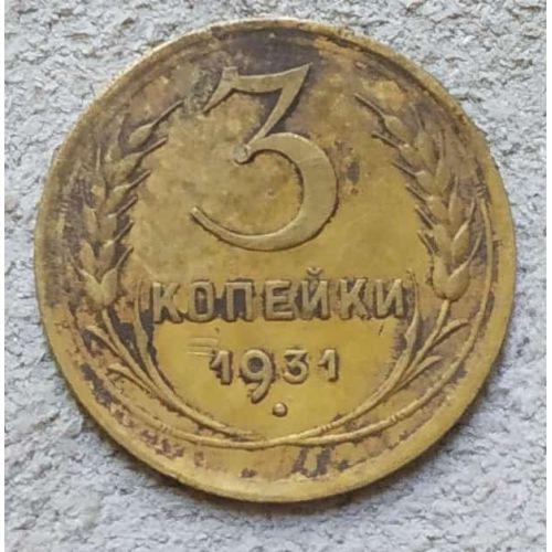 3 копейки 1931 года СССР №2