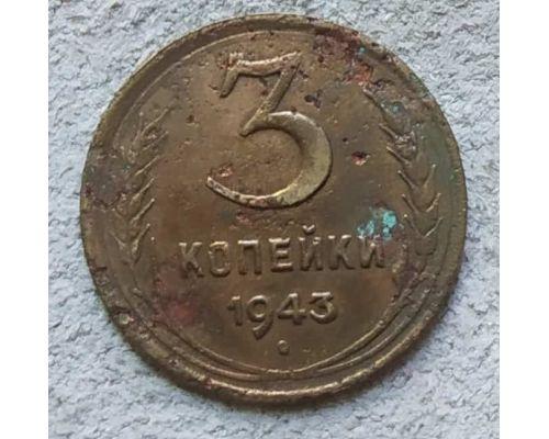 3 копейки 1943 года СССР