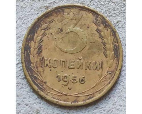 3 копейки 1956 года СССР №2