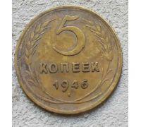 5 копеек 1946 года СССР №1