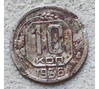 10 копеек 1936 года СССР