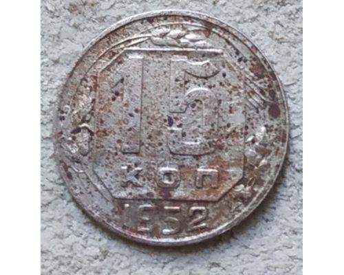 15 копеек 1952 года СССР №3