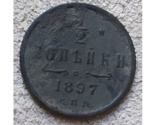 1/2 копейки 1897 год СПБ Николай 2 Царская Россия