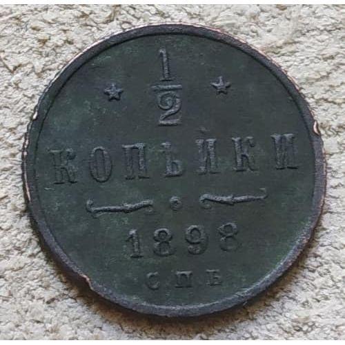 1/2 копейки 1898 год СПБ Николай 2 Царская Россия
