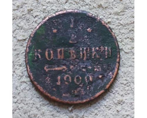 1/2 копейки 1900 год СПБ Николай 2 Царская Россия