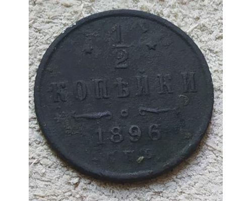 1/2 копейки 1896 год СПБ Николай 2 Царская Россия №2